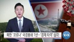 [VOA 뉴스] 북한 '코로나' 국경봉쇄 1년…'경제 타격' 심각