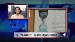 "VOA连线:传""维基解密""阿桑奇逮捕令将撤消"