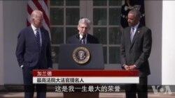 奥巴马总统任命的最高法院大法官发表讲话