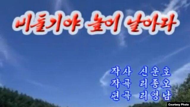 유투브 사이트에 올라온 북한노래 동영상 캡쳐.