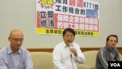 台湾公民团体就陆资投资台企裁员召开记者会 (美国之音张永泰拍摄)