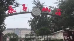 孙文广教授据信被软禁在济南军区燕子山庄2号楼