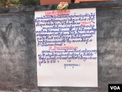 A notice of Kok Thnot Primary School informing parents about the beginning of short vacation before the schedule set in order to curb Covid-19 from spreading. (Hul Reaksmey/VOA Khmer)