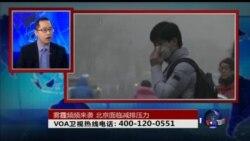 时事大家谈: 雾霾频频来袭,北京面临减排压力