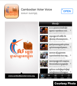 """A screenshot """"Cambodian Voter's Voice"""", a new mobile app developed by Cambodia's election watchdog COMFREL, on August 27, 2015. (Hean Socheata/VOA Khmer)"""