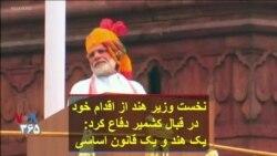 نخست وزیر هند از اقدام خود در قبال کشمیر دفاع کرد: یک هند و یک قانون اساسی