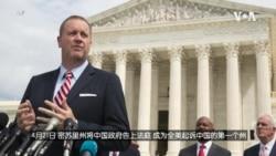 热搜解码:起诉中国为新冠担责可行吗?