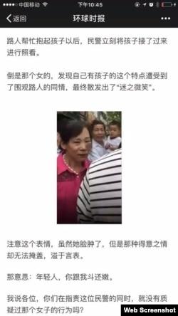 """环球时报微信截图:被警方摔倒的女子展现出了""""迷之微笑"""",""""得意之情,溢于言表""""。"""