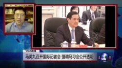 VOA连线:马英九召开国际记者会,强调马习会公开透明
