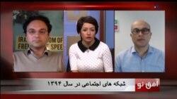 افق نو ۷ آوریل: سال ۹۴ و شبکههای اجتماعی در ایران