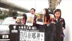 2016-03-20 美國之音視頻新聞: 港人遊行要求中國政府交代賈葭下落