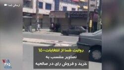 روایت شما از انتخابات۱۴۰۰   تصاویری منتسب به خرید و فروش رای در صالحیه