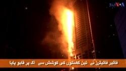 دبئی کی فلک بوس عمارت میں آتش زدگی