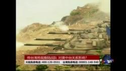 海峡论谈: 两岸军事热点: 1.美制华方案曝光 2.台湾将裁陆战队?
