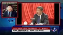 """时事大家谈:中共八项规定三周年,反腐风暴如何 """"习""""卷全党?"""