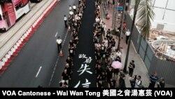 Người biểu tình trong phong trào Occupy Central (Chiếm Trung tâm) ở Hong Kong hôm 14/9/2014 mặc áo màu đen và rước một tấm vải lớn màu đen tượng trưng cho sự tang tóc.