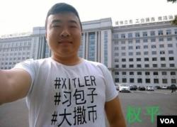 归国留学生权平穿讽习文化衫(维权网图片)