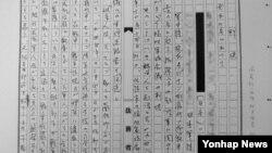일본 도쿄의 국립공문서관이 한 시민단체에 공개한 바타비아 군법회의 판결문.이 문서는 일본 시민단체의 정보공개 청구에 따라 도쿄의 국립공문서관이 해당 단체에 공개한 자료 중 일부다. 이들 자료에는 2차대전 중 일본군이 인도네시아 포로 수용소에서 네덜란드 여성 35명을 강제 연행해 위안부로 삼았다는 내용이 적혀 있다.