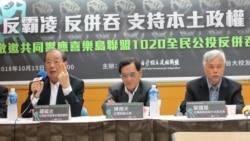 台湾独派团体向国际表达反对中国霸凌及并吞的决心