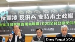 台独联盟举行反对中国霸凌及并吞记者会。