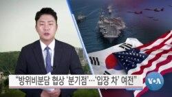 """[VOA 뉴스] """"방위비분담 협상 '분기점'…'입장 차' 여전"""""""