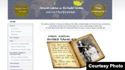 재미이산가족상봉추진위원회 웹사이트 홈페이지.