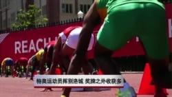 特奥运动员挥别洛城 奖牌之外收获多