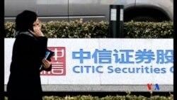 2015-09-16 美國之音視頻新聞:中信證券高層被調查