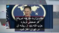 مقام وزارت خارجه آمریکا: هر صحبتی درباره حزب الله باید از ریشه آن در تهران آغاز شود