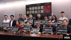 香港一地兩檢關注組要求政府立即撤回違憲草案 (美國之音湯惠芸拍攝)