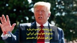 پرزیدنت ترامپ درباره سقوط هواپیمای ایرانی: من هم مشکوک هستم