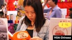 參觀書展的香港讀者細心閱讀有關民主發展的書籍