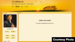 司馬南的博文被加密屏蔽(網絡截圖)