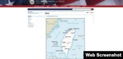 美国国务院官网台湾地图页面截屏