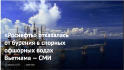 Điểm tin ngày 2/9/2020 - Truyền thông Nga: Rosneft huỷ hợp đồng khai thác ở Việt Nam dưới sức ép của Trung Quốc