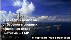 """""""Rosneft từ chối khoan thăm dò ở vùng biển có tranh chấp ở ngoài khơi Việt Nam"""" trước sức ép từ Trung Quốc, theo ghi nhận của truyền thông Nga. (Ảnh chụp màn hình oilcapital.ru)"""