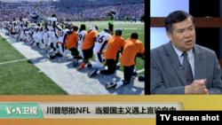 时事看台(臧国华,蔡德樑):川普怒批NFL,当爱国主义遇上言论自由