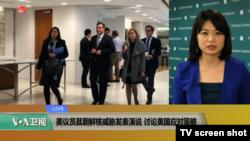 VOA连线(李逸华):美议员就朝鲜核威胁发表演说,讨论美国应对策略