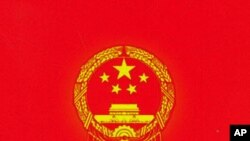 中国十五年来首次修订刑事诉讼法