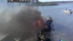 2011-09-08 美國之音視頻新聞: 俄羅斯空難43人喪生