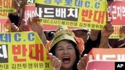 首尔爆发反萨德示威(2016年10月5日)