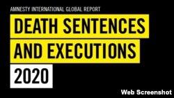 国际特赦组织发表的2020年全球死刑判决与执行报告的封面。