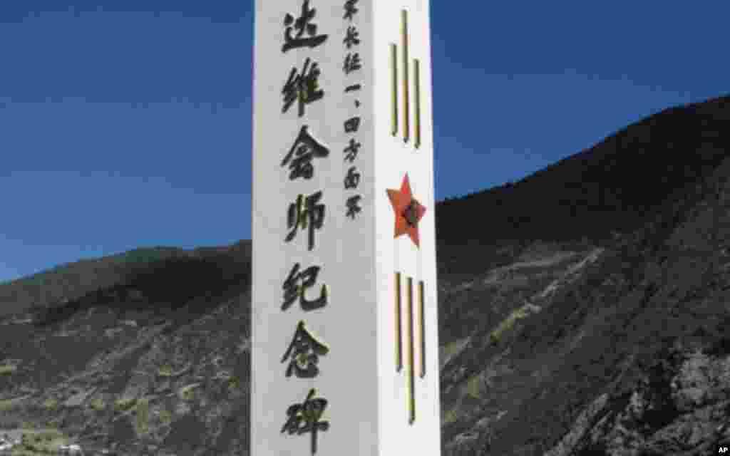 """""""红军长征一、四方面军达维会师纪念碑"""""""