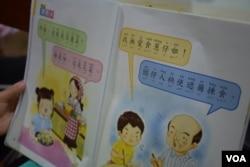 梁奕禮的國小二年級閩南語課本,他表示已經適應台灣使用的國語注音及閩南話。 (美國之音湯惠芸 攝)