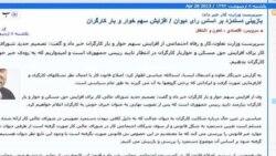 خانه کارگر ایران: قدرت خرید در حال اضمحلال است