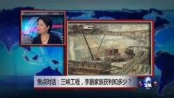 VOA卫视(2014年4月4日 第二小时节目)