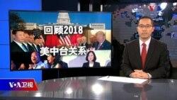 海峡论谈:回顾2018美中台关系