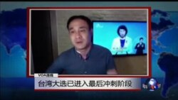 VOA连线: 台湾大选已进入最后冲刺阶段