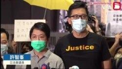 兩名早前被捕香港民主黨議員獲准保釋