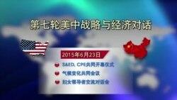 VOA连线:美中高层对话开幕 拜登副总统出席致辞